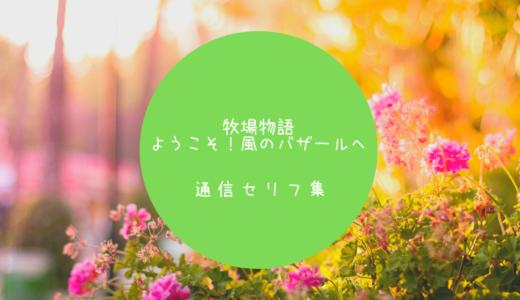 牧場物語風バザ通信セリフ集-2日目