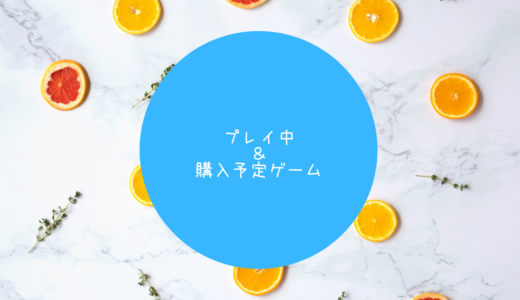 【2012版】プレイ中&購入予定ゲーム