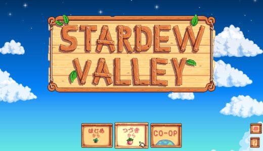 【Stardew Valley】なるはやでJoja復興を終わらせる
